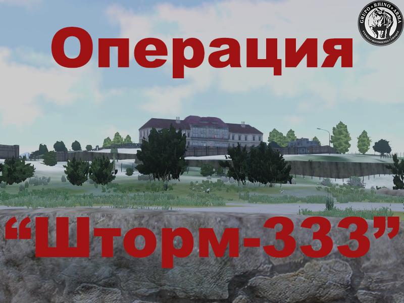 Operación tormenta 333 (2)